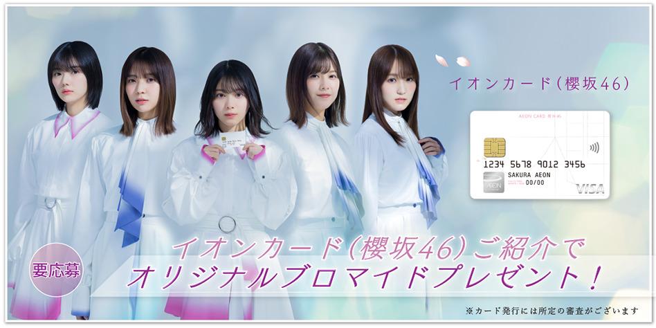 イオンカード(櫻坂46)紹介キャンペーン