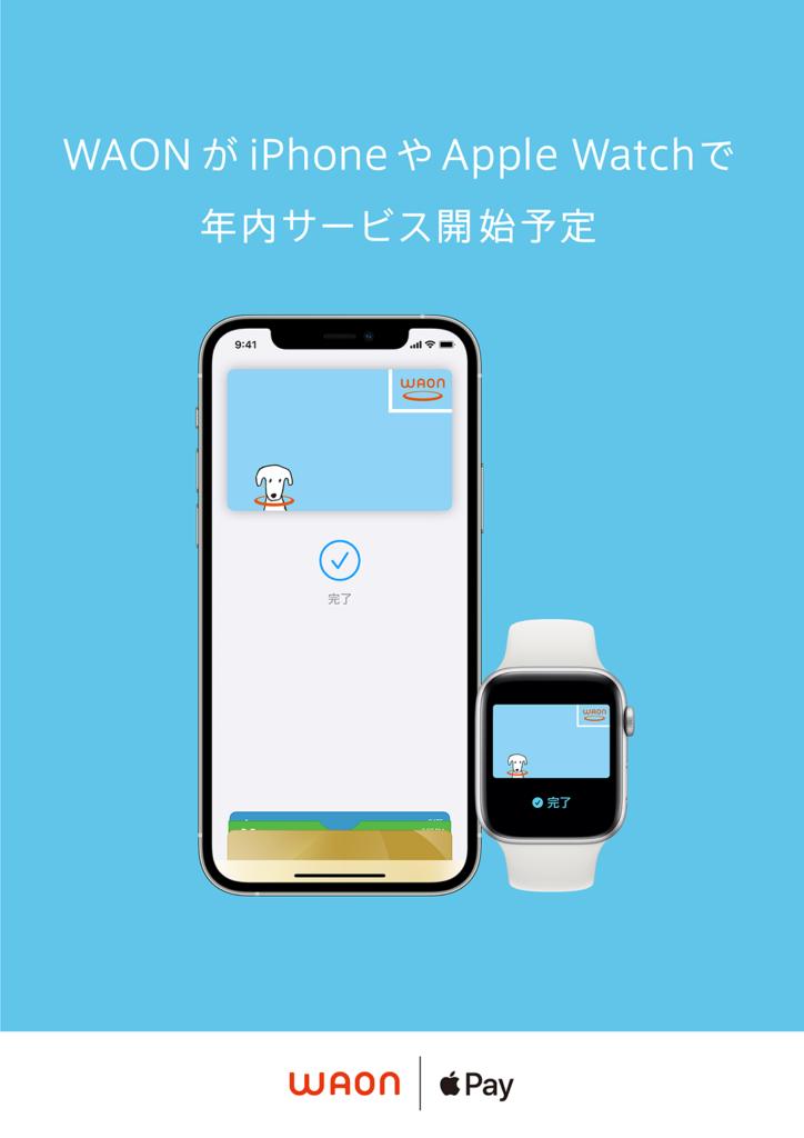 WAON_Apple Pay