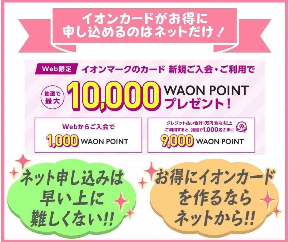 イオンカードセレクトは店頭よりもWEB申込みがお得!